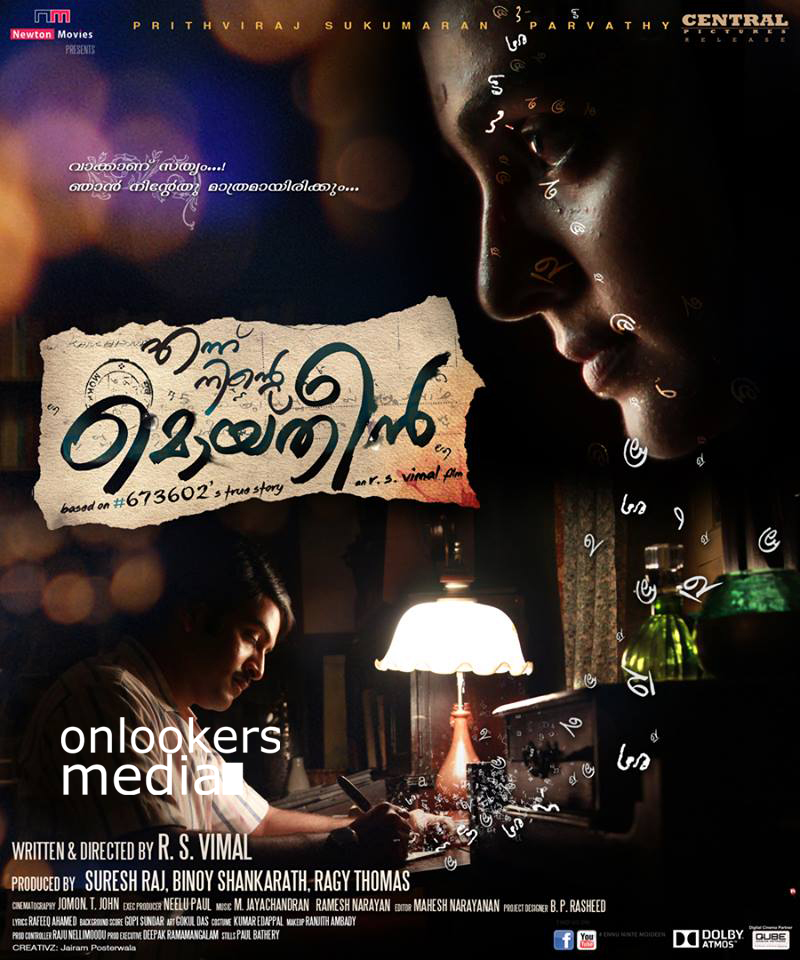 ninte moyideen full movie download