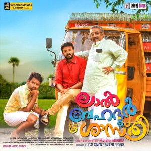Lal Bahadhur Shasthri Malayalam Movie Stills-Posters-Gallery-Images-Onlookers Media.jpg