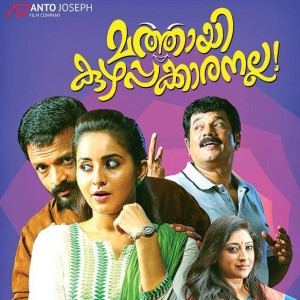 Mathai Kuzhappakkaranalla-Review-Rating-MP3-Video-Song-Jayasurya-Bhama-Onlookers Media