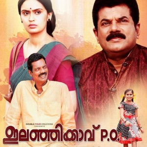Elanjikavu P.O-Malayalam Movie-Stills-MP3-Video-Songs-Salim Kumar-Mukesh-Nandini-Onlookers Media