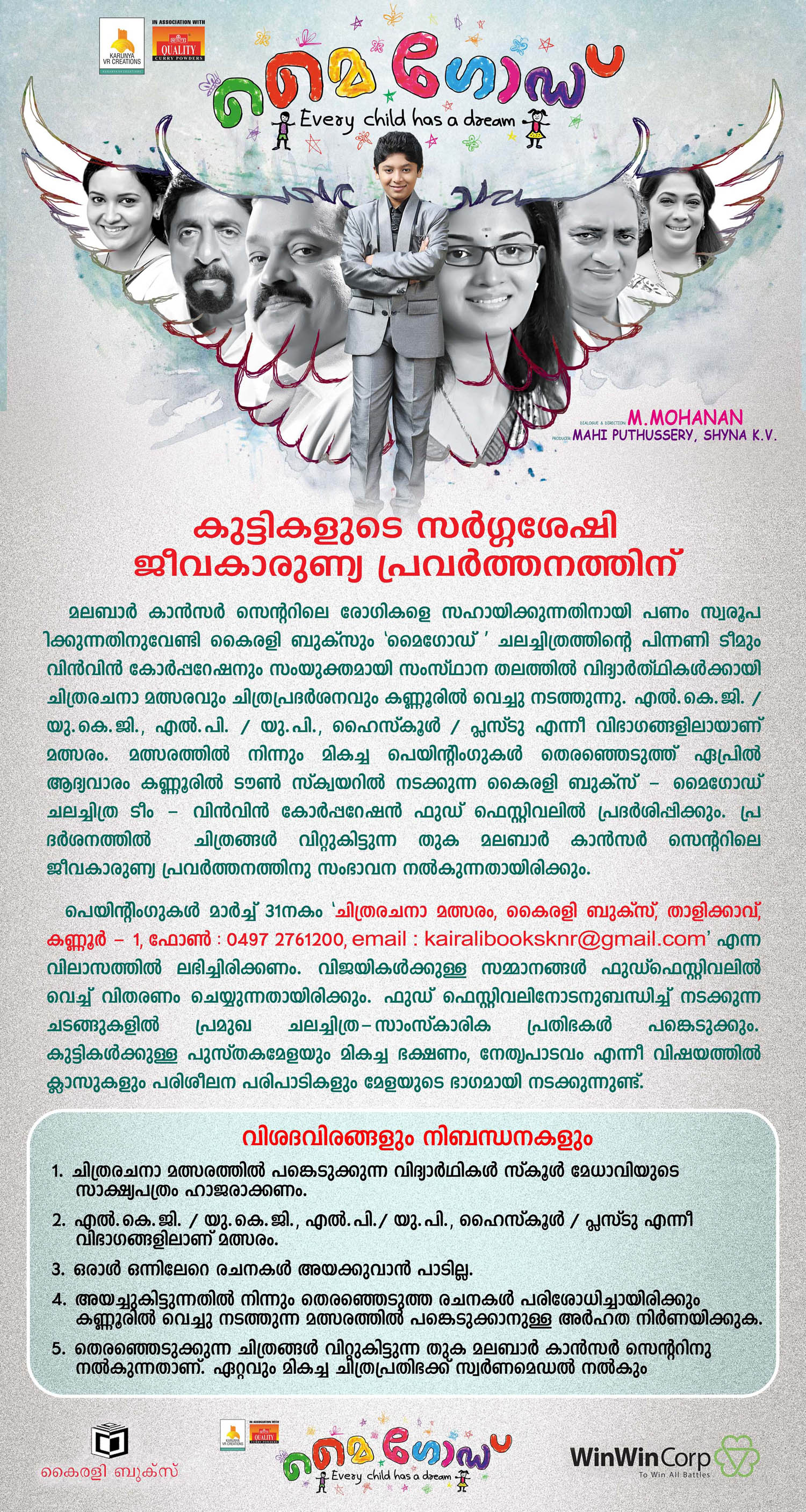 A contest for Charity, By My God movie team-Suresh Gopi-Honey Rose-Onlookers Media