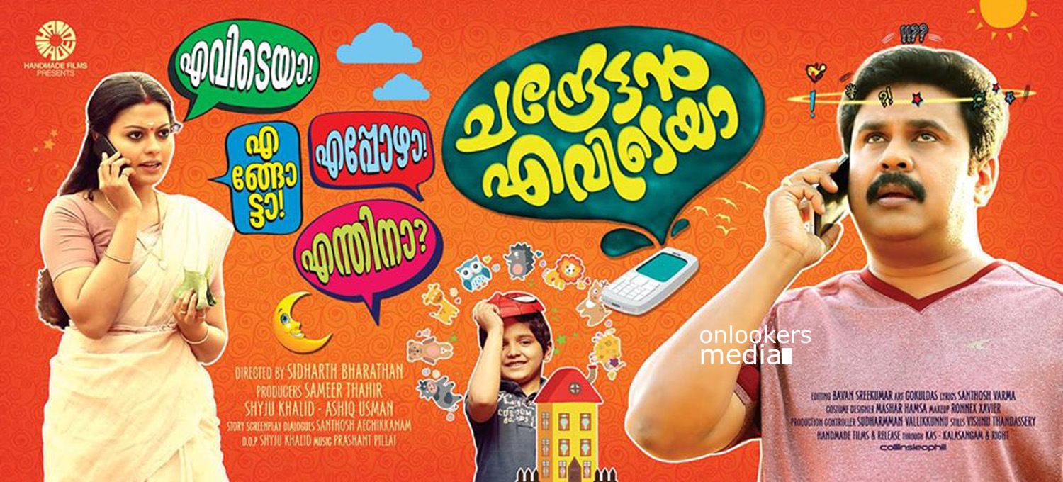 http://onlookersmedia.in/wp-content/uploads/2015/04/Chandrettan-Evideya-Posters-Stills-Images-Dileep-Namitha-Pramod-Anusree-Malayalam-Movie-2015-Onlookers-Media-1.jpg
