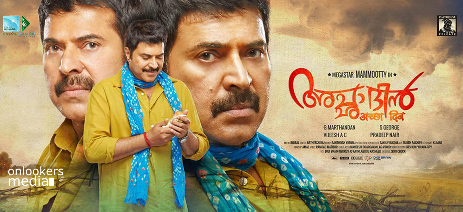 Mammootty 2015 movie, Mammootty hit flop movies, Mammootty pathemari total collection, malayalam movies 2015, best malayalam movie 2015