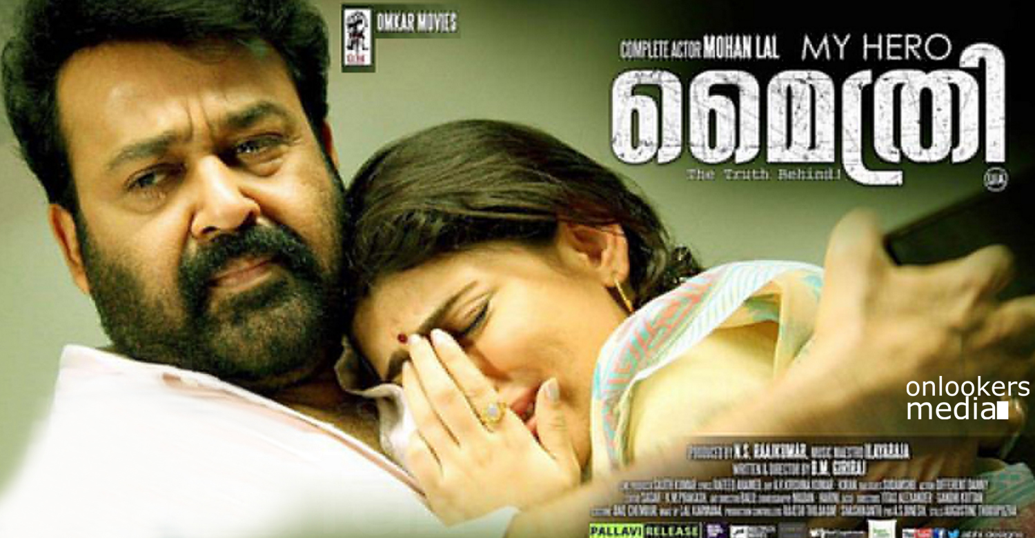 Mohanlal 2015 movies, Mohanlal hit movies, Mohanlal flop movies, best malayalam movies 2015, mohanlal hit flop movie list