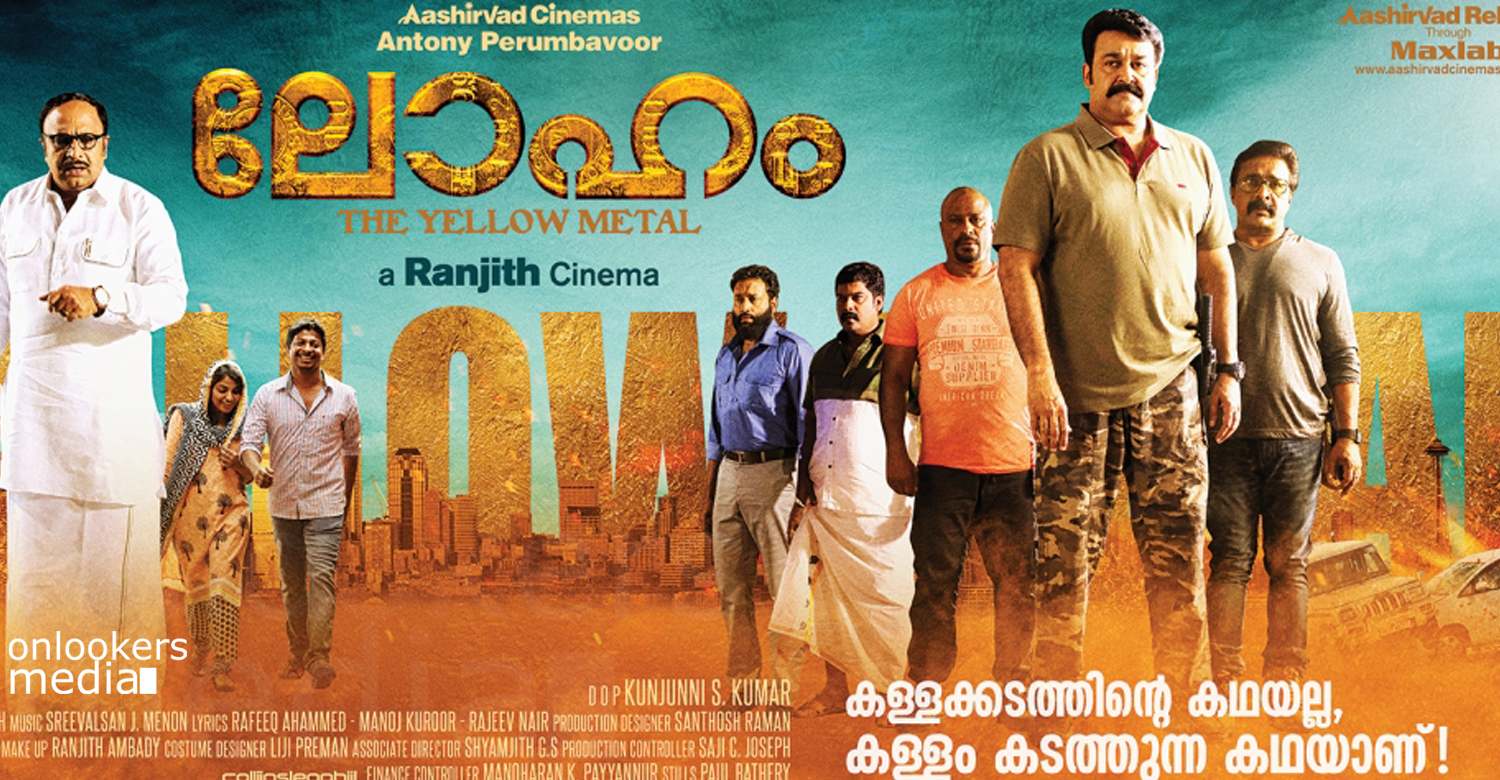 Mohanlal 2015 Overview-Report-Hit Flop Movie List