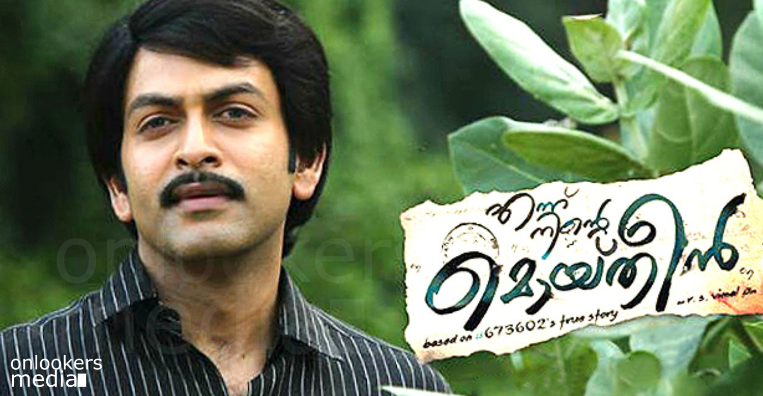 Prithviraj, Prithviraj 2015 movies, Prithviraj hit flop movie list, malayalam movie 2015, best malayalam movie