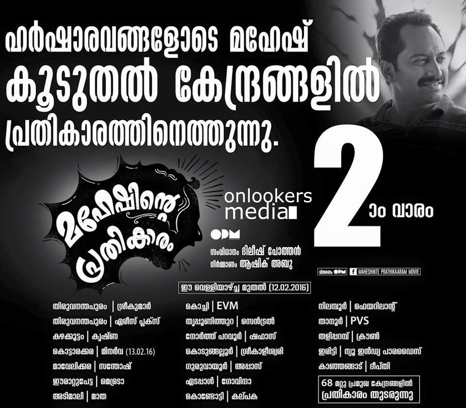 Maheshinte Prathikaram kerala theater list