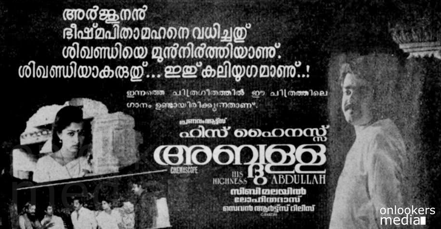 His Highness Abdullah, Kireedam, dasharatham, mohanlal sibi malayil movies, mohanlal classic movies, director sibi malayil, classic malayalam movies, evergreen malayalam movies