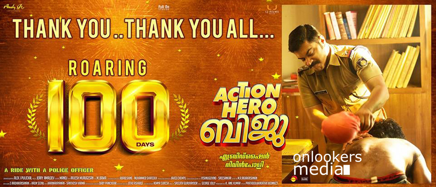 Nivin Pauly, Nivin Pauly movies 100 days, 100 days malayalam movie, nivin pauly super hit blockbuster movie, best young malayalam actor