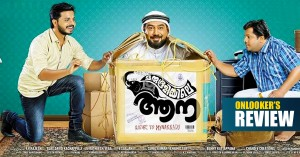Marubhoomiyile Aana Review, Marubhoomiyile Aana review rating report, flop malayalam movie 2016,;