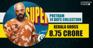 Pretham, Pretham collection report, jayasurya hit movies, super hit malayalam movie 2016, best comedy malayalam movie